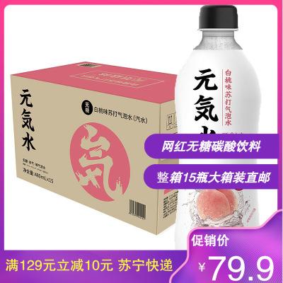 元氣森林 元氣森林白桃味無糖無熱量蘇打水氣泡水飲料汽水480ml*15瓶裝 整箱