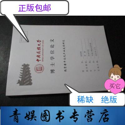【正版九成新】熱貢唐卡文化產業發展研究 博士學位論文