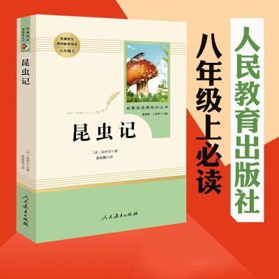 紅星照耀中國+昆蟲記人民教育出版社原著無刪減完整版初中生人教版八年級上冊必讀名著語文課外閱讀書籍 昆蟲記