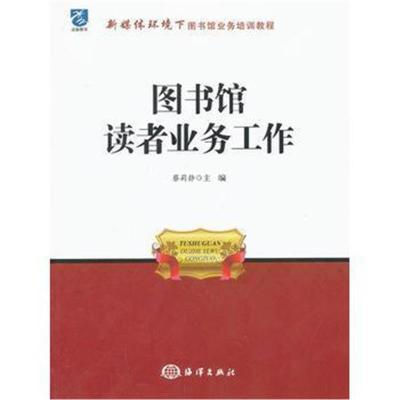 正版书籍 图书馆读者业务工作 9787502785949 海洋出版社