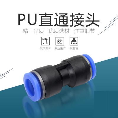 氣動元件PU-8/10/12接頭PU-4直通對接氣管接頭彈痕快插塑料快插接頭 PU-14