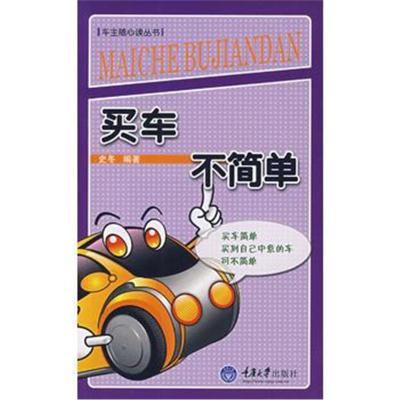 買車不簡單史冬著9787562442936重慶大學出版社