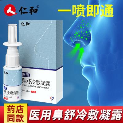 【買2送1】仁和鼻舒冷敷凝露20ml裝緩解鼻部表面減輕鼻鼻部腫痛等不適的人群口腔健康