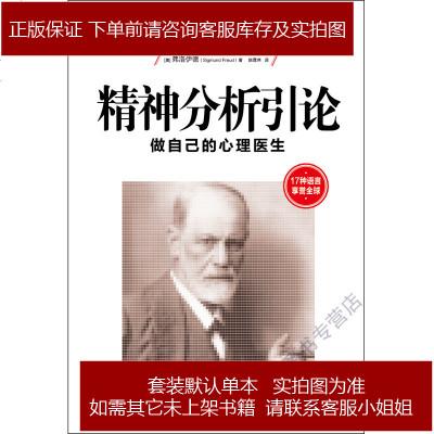 精神分析引论:做自己的心理医生 9787513910644