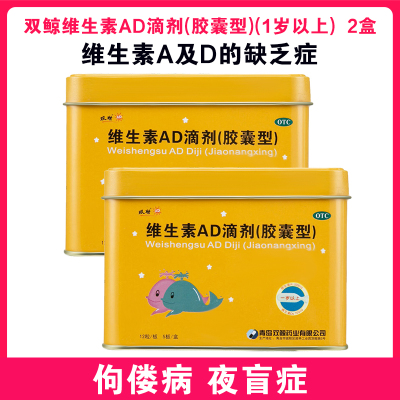 2盒套餐】雙鯨維生素AD滴劑(膠囊型)(1歲以上)60粒*2盒預防和治療維生素A及D的缺乏癥 如佝僂病 夜盲癥等