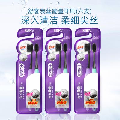 舒客(Saky)炭絲能量牙刷*6支裝