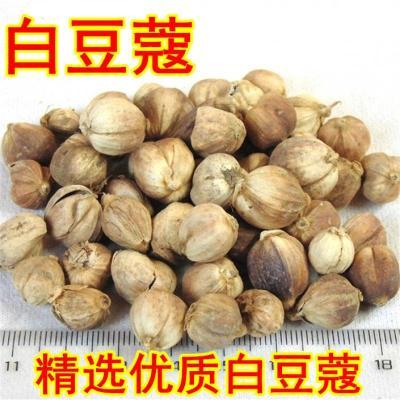250g白豆蔻精选优质无硫白豆蔻可打粉香辛料调料材砂仁果类