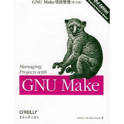 GNU Make項目管理:第三版(影印版)(美)梅克倫伯格9787564100452東南大學出