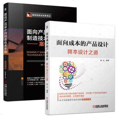 面向成本的產品設計 降本設計之道+面向產品設計的制造技術手冊 案例精析 原書第2版 產品設計書籍 工藝選擇 生產成本