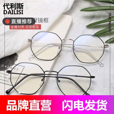 代利斯DAILISI防藍光眼鏡防電子輻射疲勞近視眼鏡框韓版潮手機電腦游戲護目鏡不規則多邊形眼鏡架男女款眼鏡框DS113
