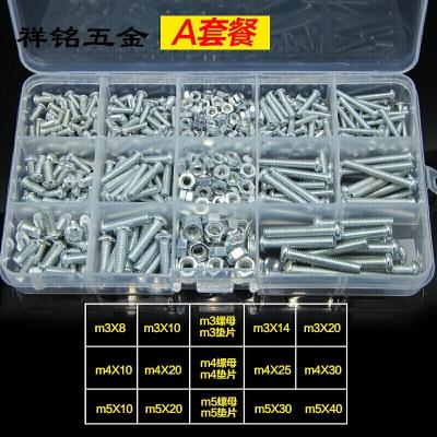 定做 DIY盒裝螺絲螺母半圓頭十字螺帽螺栓螺釘墊片M3M4M5M6家用套裝包