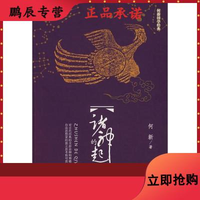 諸神的起源 何新 北京工業大學出版社 9787563918379