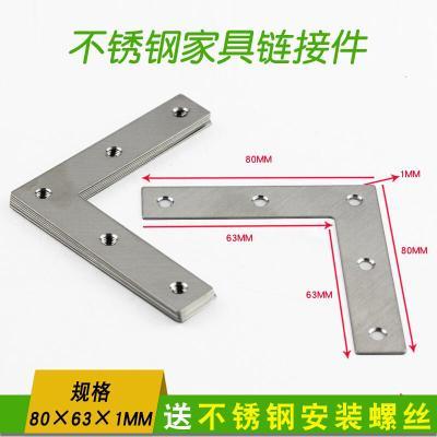 L型連接碼90度家具固定件不銹鋼緊固碼角碼家具連接件平角碼 一只價格