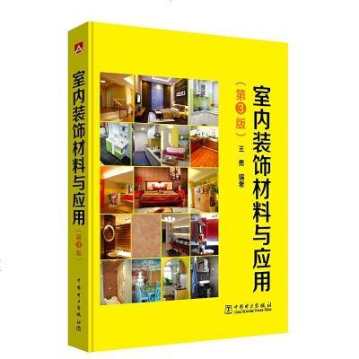 925室内装饰材料与应用(第3版)