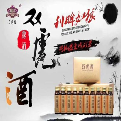 雙虎酒滋補保養酒男士專用酒配置酒三色梅低度50ml*10瓶/盒