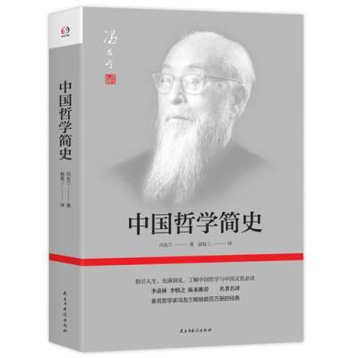 中國哲學簡史(著名哲學家馮友蘭暢銷數百萬冊的經典。指引人生,充滿洞見,了解中國哲學與中國文化必讀。季羨林、李慎...