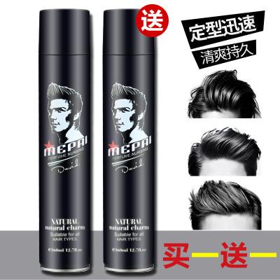 【买1瓶送1瓶】男士发胶强力定型喷雾干胶男士造型摩丝头发强力发蜡发泥啫喱水