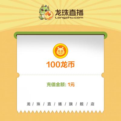 【龍珠直播】龍幣充值 100龍幣僅需1元