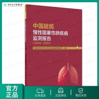 [旗艦店   ] 中國居民慢性阻塞性肺疾病監測報告(2014—2015)9787117280150 2019年3月參