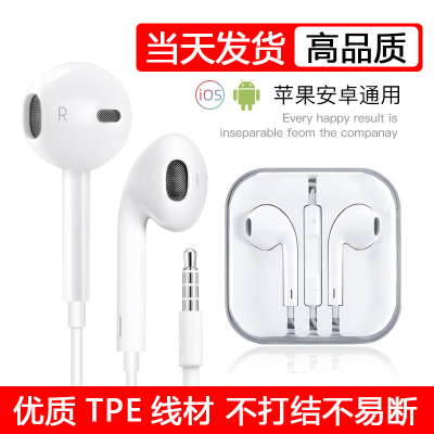 OKSJ 耳機入耳式 蘋果3.5mm有線耳機帶麥克風耳麥 iPhone華為OPPO小米vivo安卓通用 即插即用正品白色