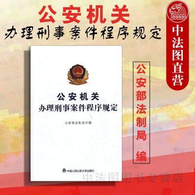 中法圖正版 公安機關辦理刑事案件程序規定 中國 管轄 回避 律師參與刑事訴訟 證據 強制措施 立案撤案 偵查 執