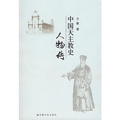 J 中国天主教史人物传