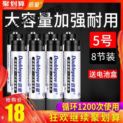 5號充電電池大容量 鬧鐘鼠標遙控玩具鎳氫通用aa可充電電池五號AA可以沖電的電池替代1.5v鋰電池