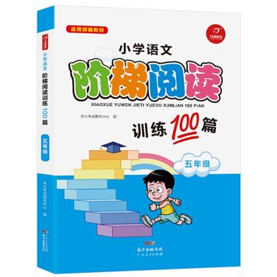 小学语文阶梯阅读训练100篇小学五年级课外读物必读语文上册阅读训练五年级下册阅读理解训练题阅短文理解