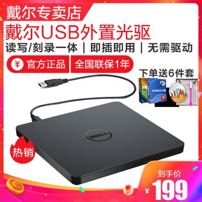 戴尔(DELL)原装正品 DW316 外置 光驱 DVD刻录机 USB台式机笔记本电脑通用 黑色 外置刻录机 全国联保