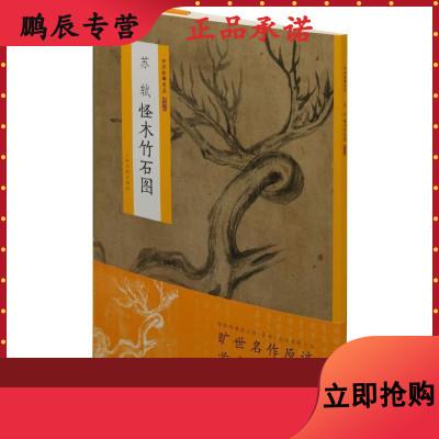 苏轼怪木竹石图