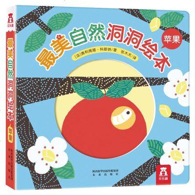 【樂樂趣官方旗艦店】 自然洞洞繪本 蘋果 0-2-3-4歲親子讀物 撕不爛游戲玩具書 幼兒童啟蒙認知繪本