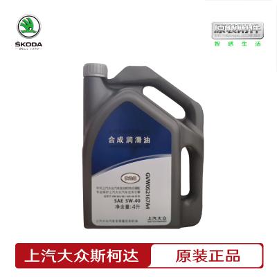 上汽大眾斯柯達原廠嘉實多5W-40優選合成機油SN級潤滑油1L