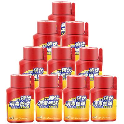 免运费】海氏海诺 碘伏消毒棉球25只*10瓶 外伤消毒杀菌一次性棉球