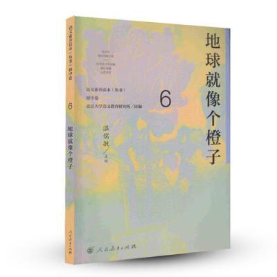 语文素养读本(丛书) 初中卷6 地球就像个橙子