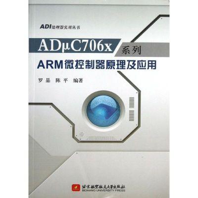 正版 ADμC706x系列ARM微控制器原理及应用 罗晶 陈平 北京航空航天大学出版社 9787512409835 书籍