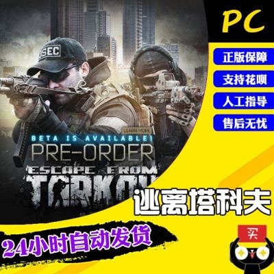 PC中文正版游戲 逃離塔科夫Escape From Tarkov 黑邊版 全球版 黑邊升級包