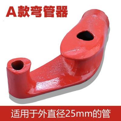阿斯卡利弯管器手动镀锌管25铁管线管铜管钢管电线管kbg20jdg加厚型折弯器 A款(弯外径25mm的管)【一件20个】