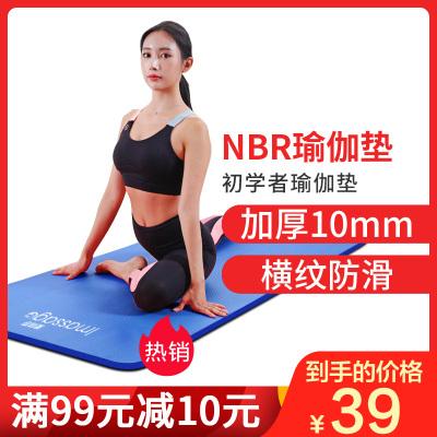 爱玛莎Imassage瑜伽垫NBR瑜伽垫10mm 加长加宽加厚防滑健身垫特价无味瑜伽垫1830×610cm