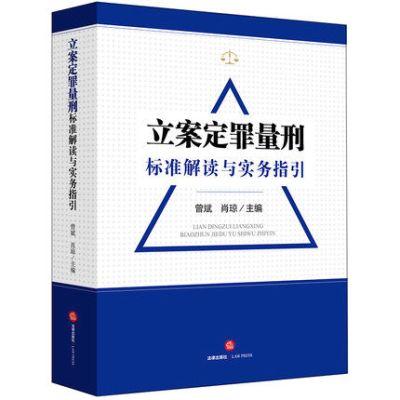 立案定罪量刑标准解读与实务指导 法律出版社