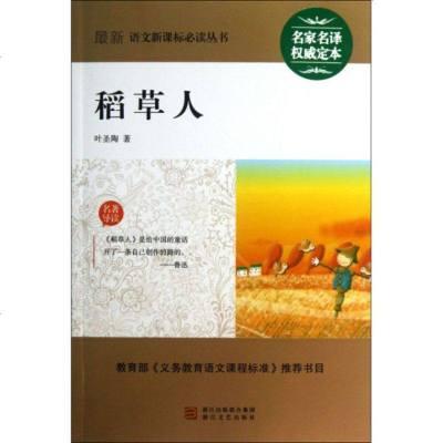稻草人/最新語文新課標必讀叢書 葉圣陶 浙江文藝