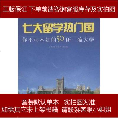 大留學熱國 9787508458892