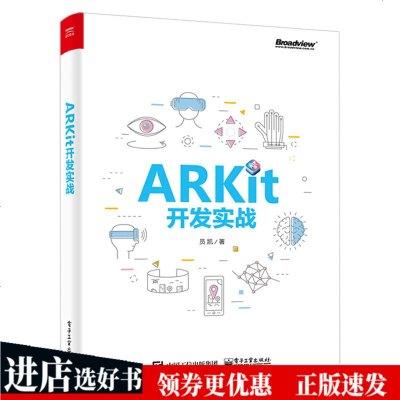 ARKit开发实战 AR开发基础知识 arkit教程书 3D游戏开发书 ARKit原理与应用 ARKit使用方法 U
