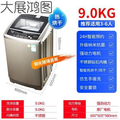 7.5KG洗衣机全自动家用波轮小型洗脱一体宿舍租房风干冼衣机 9.0kg全自动热烘干升级款