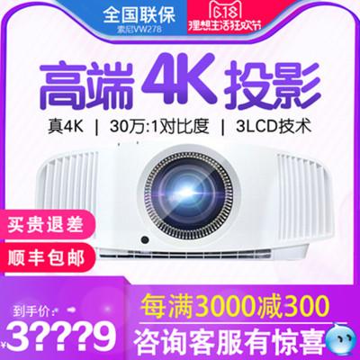 SONY索尼投影仪 VW278家用真4K电影1080P高清3D家庭影院投影机4K
