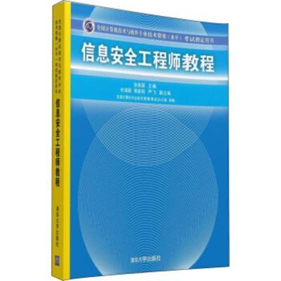信息安全工程師教程/全國計算機技術與軟件專業技術資格(水