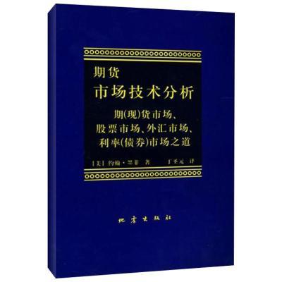 期貨市場技術分析 (美)約翰.墨菲 著 丁圣元 譯 經管、勵志 文軒網