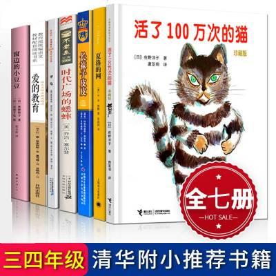 三四年級必讀經典書目7冊活了一百萬次的貓夏洛的網時代廣場的蟋蟀長襪子皮皮愛的教育犟龜窗邊的小豆豆小學生課外書籍