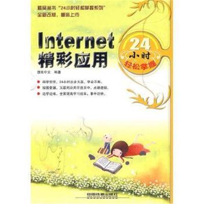 正版書籍 Inter 精彩應用24小時輕松掌握 9787113084837 中國鐵道出版社