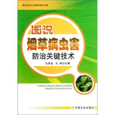 圖說煙草病蟲害防治關鍵技術 王鳳龍,王剛 著作 專業科技 文軒網