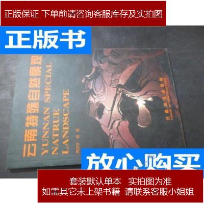 云南特殊自然景观 签赠本 /周文华,[编著]徐坚 云9787805866 9787805866635